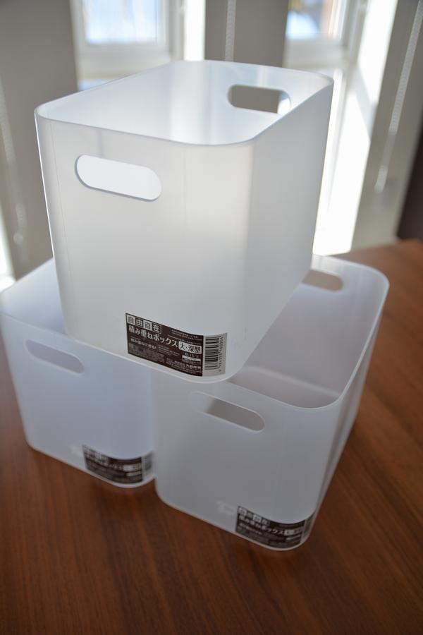 ダイソー積み重ねボックス